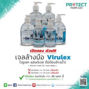 เปิดจอง!!! ด่วน!! เจลล้างมือ Virulex (ขนาด 450ml.)