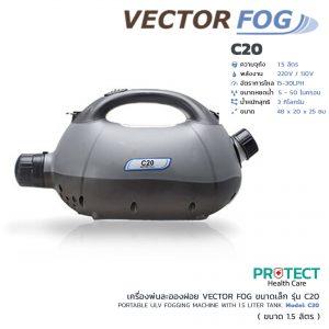 เครื่องพ่นละอองฝอย VECTOR FOG ขนาดเล็ก รุ่น C20