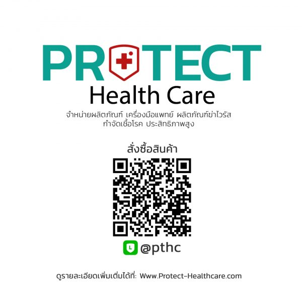 Protect Health Care จำหน่ายผลิตภัณฑ์เครื่องมือแพทย์ ผลิภัณฑ์ฆ่าไวรัส กำจัดเชื้อโรค ประสิทธิภาพสูง