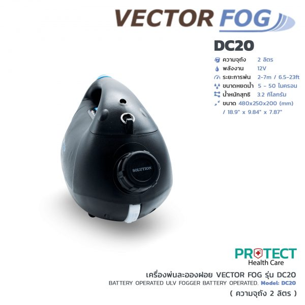 เครื่องพ่นละอองฝอย VECTOR FOG รุ่น DC20
