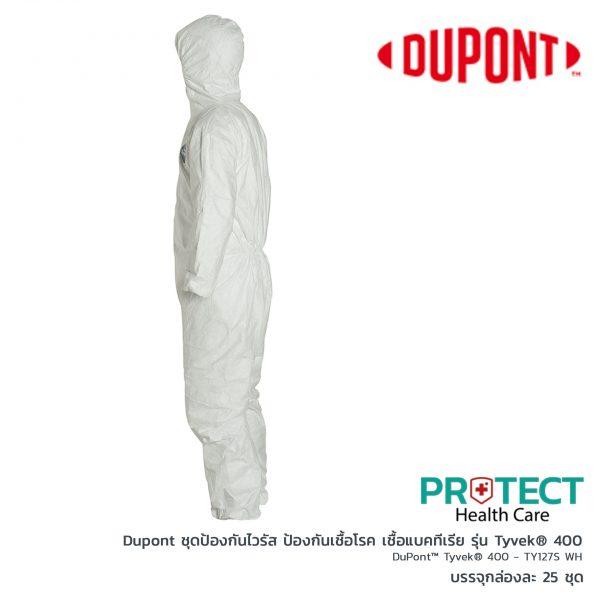 Dupont ชุดป้องกันไวรัส ป้องกันเชื้อโรค เชื้อแบคทีเรีย รุ่น Tyvek® 400 (1 กล่อง บรรจุ 25 ชุด)
