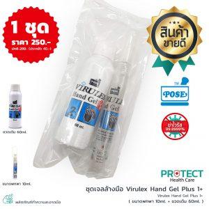 ชุดเจลล้างมือ Virulex Hand Gel Plus 1+
