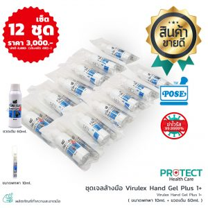 ชุดเจลล้างมือ Virulex Hand Gel Plus 1+ (เซ็ต 12 ชุด)