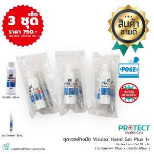 ชุดเจลล้างมือ Virulex Hand Gel Plus 1+ (เซ็ต 3 ชุด)