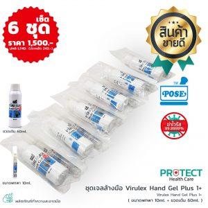 ชุดเจลล้างมือ Virulex Hand Gel Plus 1+ (เซ็ต 6 ชุด)