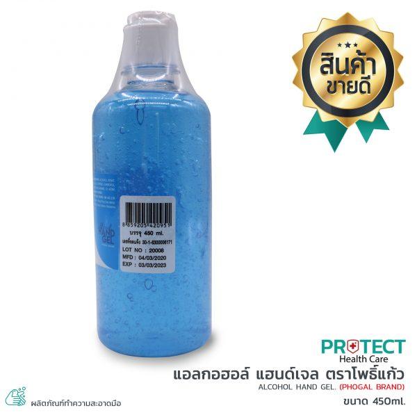แอลกอฮอล์ แฮนด์เจล ตราโพธิ์แก้ว (ขนาด 450ml.)