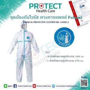 ชุด PPE ป้องกันไวรัส Folunsi สำหรับแพทย์ GB-19082