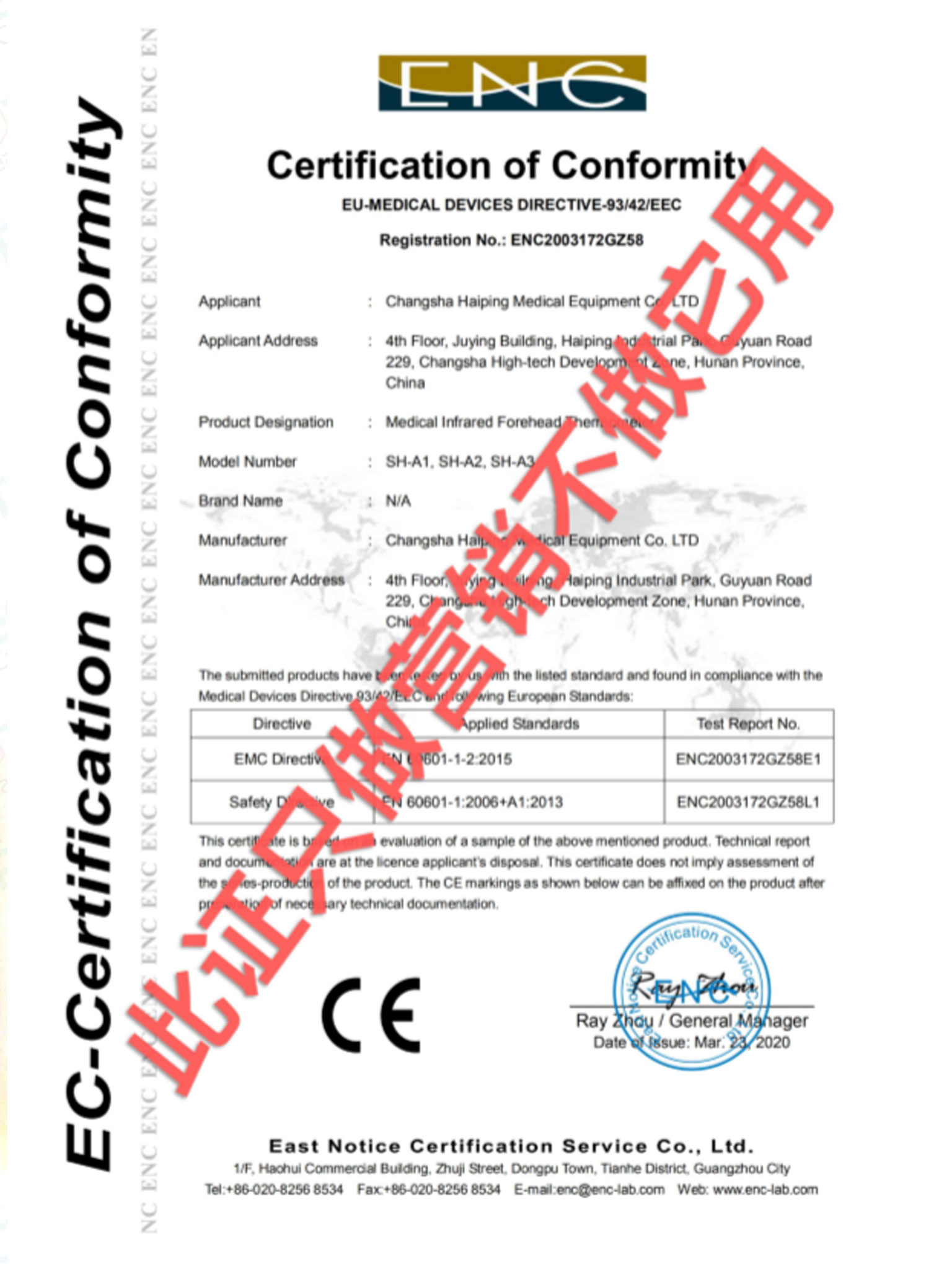 EC Certification of conformity